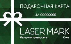 карта - подарочный сертификат
