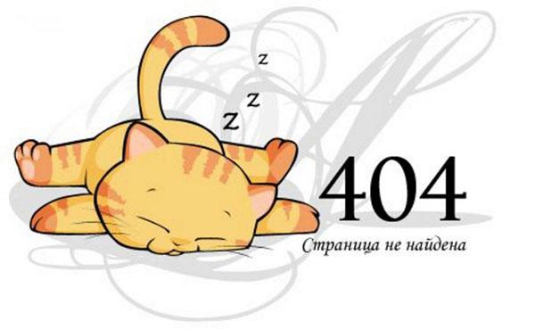 кот упал 404