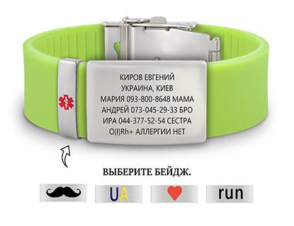 ID браслет зеленый класик