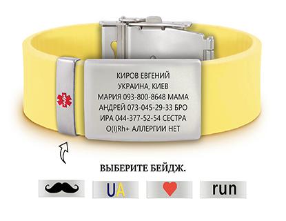 id браслет желтый классик