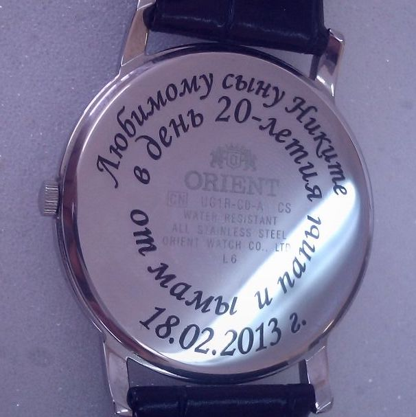 гравировка на часы 1