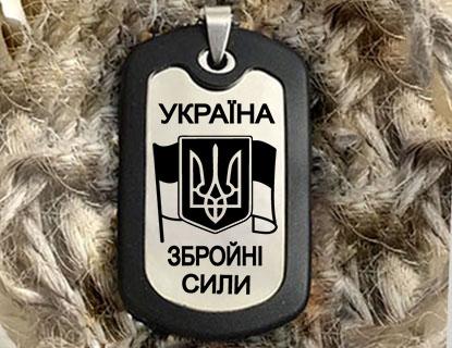 военный жетон вооруженных сил Украины