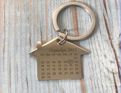 именной брело дом с календарем