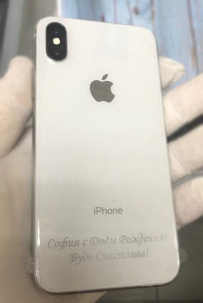 айфон 10 с гравировкой