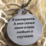 адресник медальон Киев. 415jpg