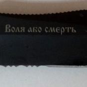 гравировка нож 1