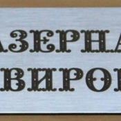 гравировка таблички